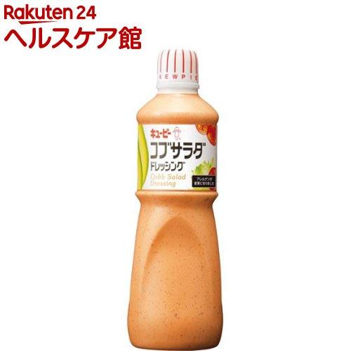 今ダケ送料無料 キユーピー ドレッシング 1L 超安い コブサラダ