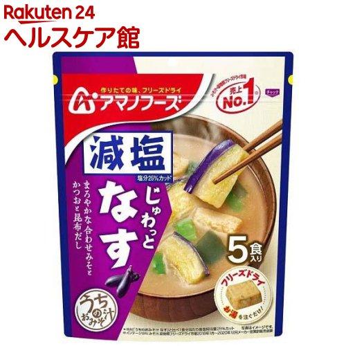 味噌汁 アマノフーズ 希望者のみラッピング無料 減塩うちのおみそ汁 40%OFFの激安セール なす more30 5食入 spts2