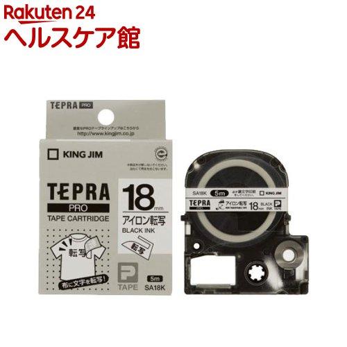 本日限定 感謝価格 テプラ TEPRA プロ テープカートリッジ SA18K 18mm 1コ入 アイロン転写テープ