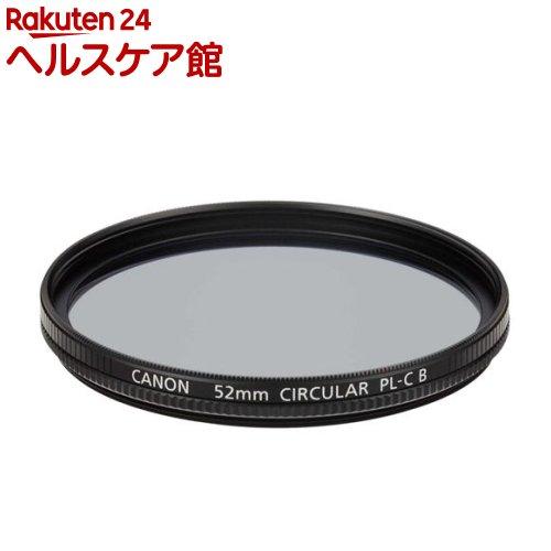 キヤノン 純正円偏光フィルターPL-C B 52mm(1コ入)【送料無料】