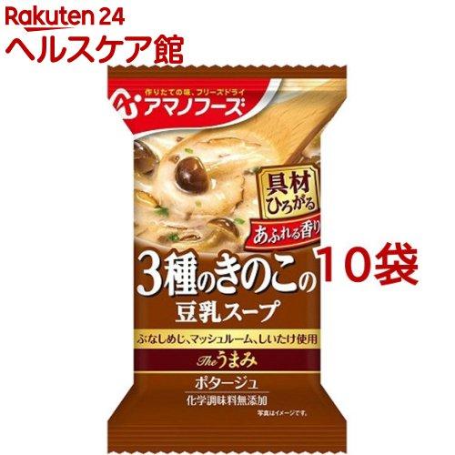 アマノフーズ Theうまみ 3種のきのこの豆乳スープ 10袋セット 5☆大好評 出色