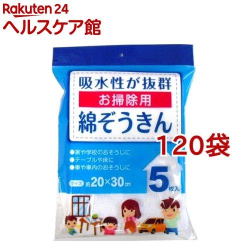 AR綿ぞうきん(5枚入*120袋セット)