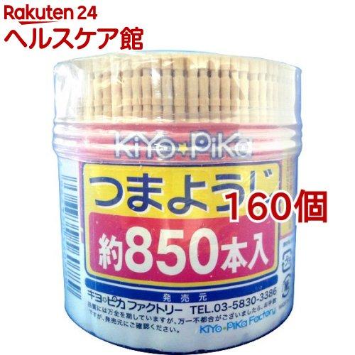キヨ☆ピカ つまようじ(約850本入*160個セット)