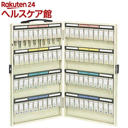 キーステーション/NKSタイプ 80個収容 アイボリー NKS-80(1コ入)【ナカバヤシ】【送料無料】