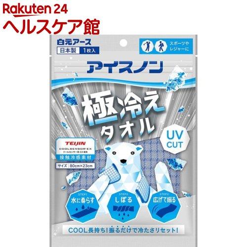 アイスノン / アイスノン 極冷えタオル アイスノン 極冷えタオル(1枚入)【spts13】【アイスノン】