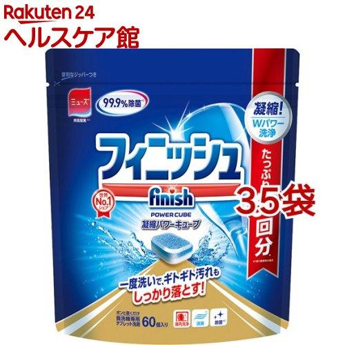 フィニッシュ パワー キューブ M タブレット 食器洗い機専用洗剤(60コ入*35袋セット)【フィニッシュ(食器洗い機用洗剤)】