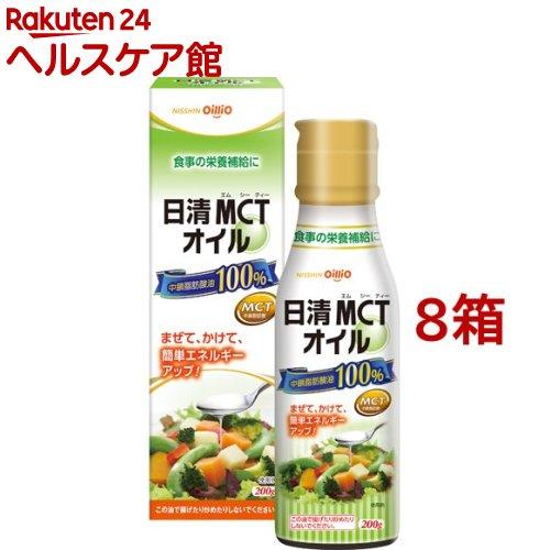 日清MCTオイル(200g*8箱セット)