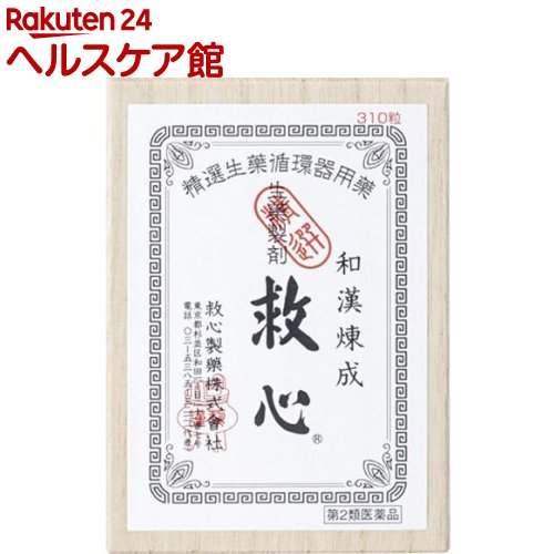 【第2類医薬品】救心(310粒)【救心】
