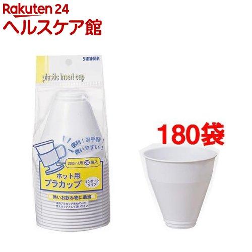 ホット用 サンナップ プラカップ(20個入*180袋セット)【サンナップ】