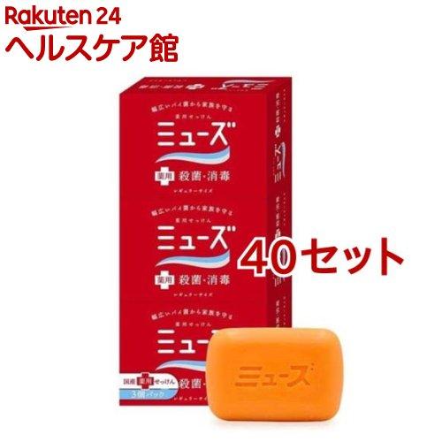 ミューズ石鹸 レギュラー(95g*3コ入*40セット)【ミューズ】