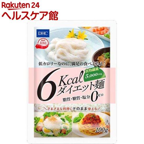 DHC 公式サイト サプリメント 6kcaLダイエット麺 お得セット 訳あり 100g