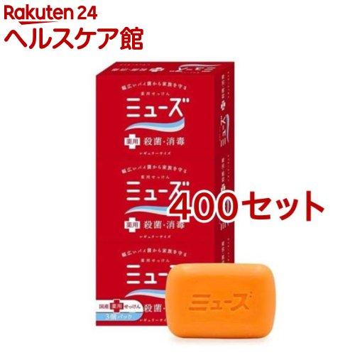 ミューズ石鹸 レギュラー(95g*3コ入*400セット)【ミューズ】