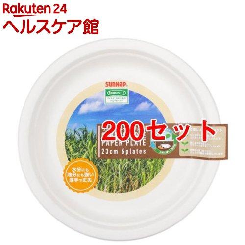 コンポスタブル ペーパープレート 23cm P-23CPM(6枚入*200セット)【サンナップ】