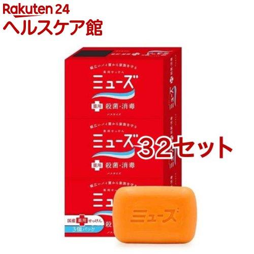 ミューズ石鹸 バス(135g*3コ入*32セット)【ミューズ】
