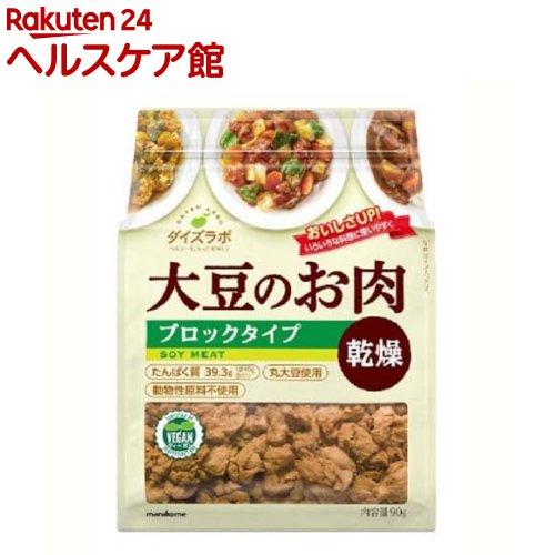 マルコメ ダイズラボ 大豆のお肉 大豆ミート 乾燥 値引き 90g ブロックタイプ 保障