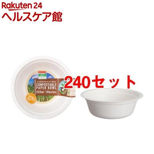 P-350CPM(10枚入*240セット)【サンナップ】 ペーパーボウル コンポスタブル 350ml