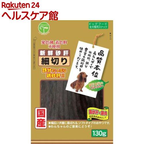 新鮮砂肝 細切り 数量限定 国産品 130g