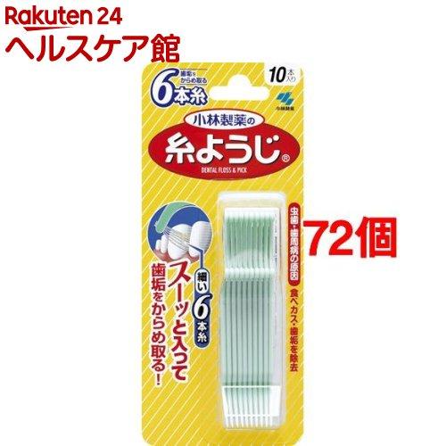 小林製薬 糸ようじ(10本入*72個セット)【糸ようじ】