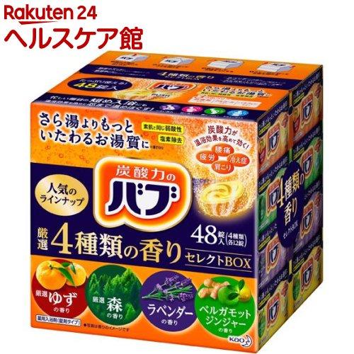 入浴剤 バブ 厳選4種類の香りセレクトBOX 国内送料無料 48錠入 spts0 slide_e3 流行