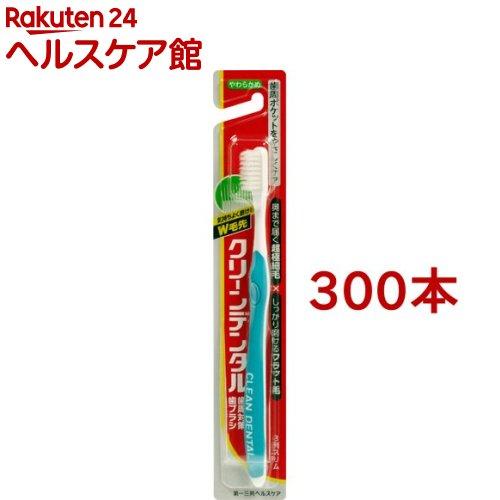 クリーンデンタル歯ブラシ 3列スリム やわらかめ(300本セット)【クリーンデンタル】