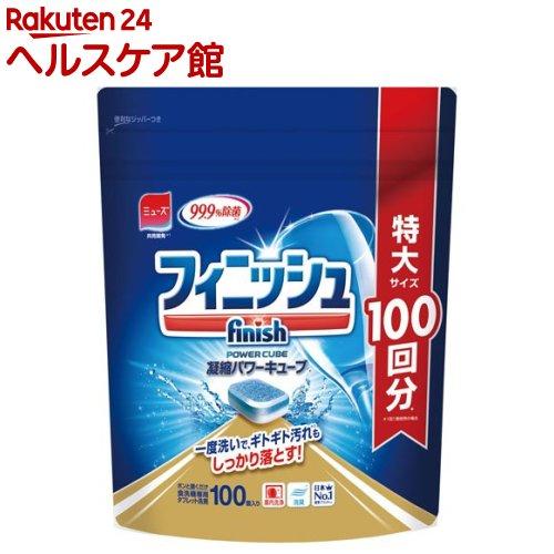フィニッシュ 食器洗い機用洗剤 パワーキューブ 食洗機 spts6 100個入 L 訳あり商品 洗剤 公式