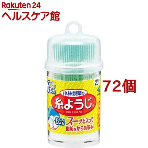 小林製薬 糸ようじ 卓上容器(20本入*72個セット)【糸ようじ】