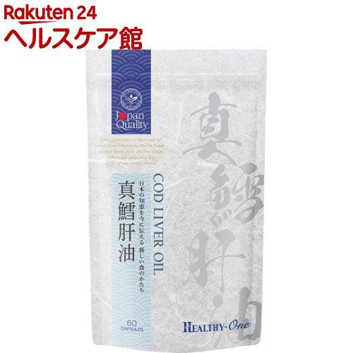 ヘルシーワン 真鱈肝油(60カプセル)【ヘルシーワン】【送料無料】