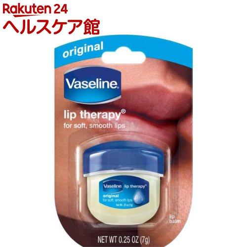 リップクリーム 高級 ヴァセリン 予約販売 Vaseline ペトロリュームジェリー 7g リップ オリジナル