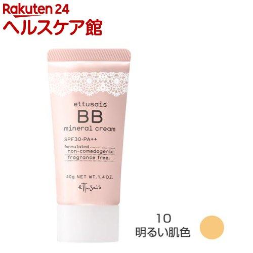 エテュセ 1年保証 BBミネラルクリーム 10 40g 日本未発売 明るい肌色