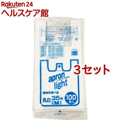 オルディ エプロンライト 無地手提げ袋 卸売り 35号 乳白 100枚入 3セット EL-W35-100 有名な Mサイズ