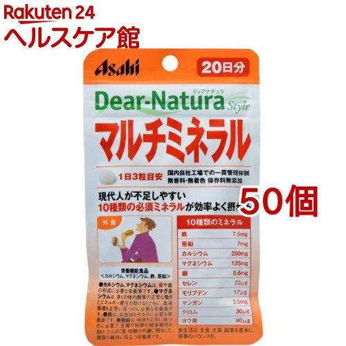 ディアナチュラスタイル マルチミネラル 20日分(60粒入*50個セット)【Dear-Natura(ディアナチュラ)】