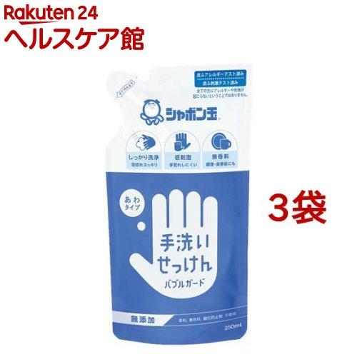 全国一律送料無料 手洗いせっけんバブルガード 詰替用 定番の人気シリーズPOINT ポイント 入荷 3袋セット 250ml