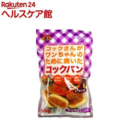 定番キャンバス 日本限定 おやつの達人 コックさんがワンちゃんのために焼いたコックパン さつまいも味 55g more30