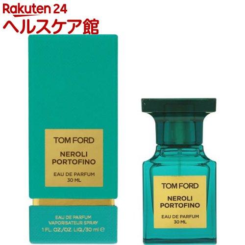 トムフォード ネロリポルトフィーノ オードパルファム(30ml)