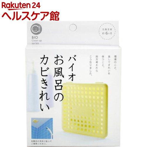 バイオ(BIO) / バイオ お風呂のカビきれい バイオ お風呂のカビきれい(1セット)【spts11】【バイオ(BIO)】