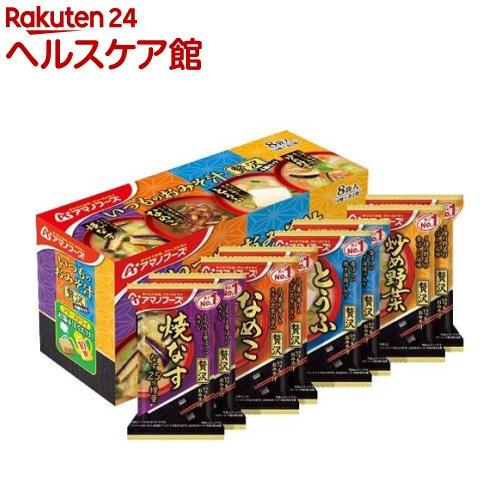 アマノフーズ いつものおみそ汁贅沢 8食入 激安通販販売 2020秋冬新作 4種セット