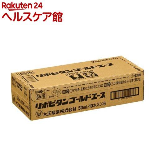 【第2類医薬品】リポビタンゴールドエース(50mL*60本入)【リポビタン】【送料無料】