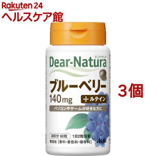 Dear-Natura ディアナチュラ ブルーベリー 割り引き with ルテイン 60粒入 カシス 大幅にプライスダウン 3コセット