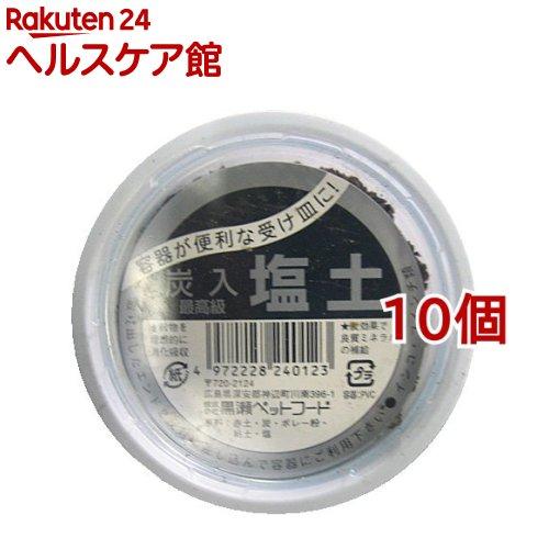黒瀬 オリジナル 最高級 塩土 木炭入り(1コ入*10コセット)【黒瀬オリジナル】