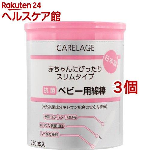 ケアレージュ(CARELAGE) / ケアレージュ 抗菌ベビー用綿棒 ケアレージュ 抗菌ベビー用綿棒(250本入*3コセット)【ケアレージュ(CARELAGE)】