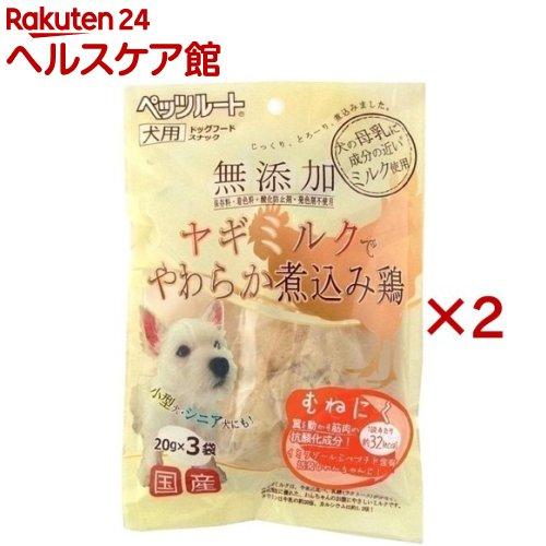 最新号掲載アイテム ペッツルート 無添加 Mutenka ヤギミルクでやわらか煮込み鶏 むねにく 2コセット 20g 中古 3袋入