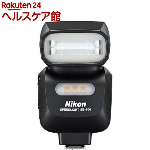 ニコン スピードライト SB-500(1コ入)【送料無料】