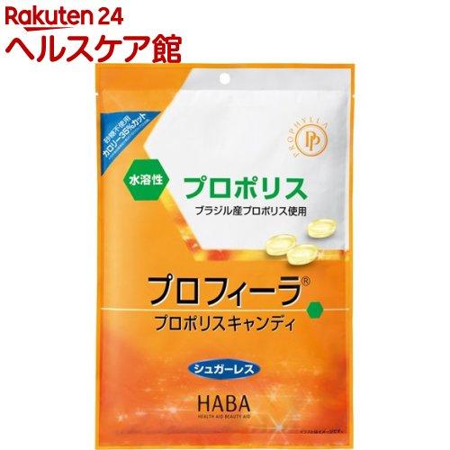 ハーバー セール開催中最短即日発送 HABA ブランド買うならブランドオフ プロフィーラ プロポリスキャンディ 200g