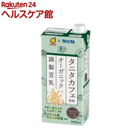マルサン タニタカフェ監修 オーガニック調製豆乳 6本 1000ml セール 全商品オープニング価格 特集