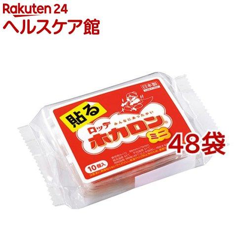カイロ/ホカロン 貼るミニ(10個入*48袋セット)【ホカロン】