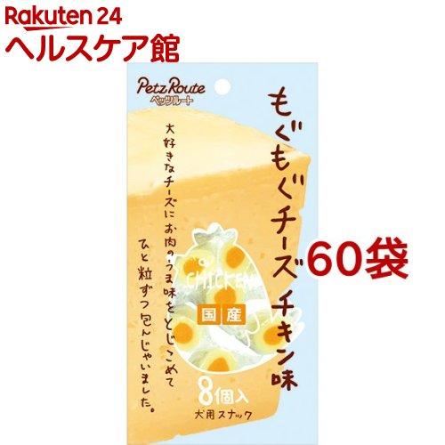 新作販売 もぐもぐチーズ チキン味 70%OFFアウトレット 60袋セット 8個入