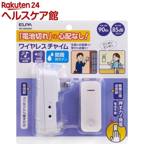 エルパ 大決算セール ELPA 今だけスーパーセール限定 電池を使わないワイヤレスチャイムセット WC-S6040AC 1セット 防雨押ボタン