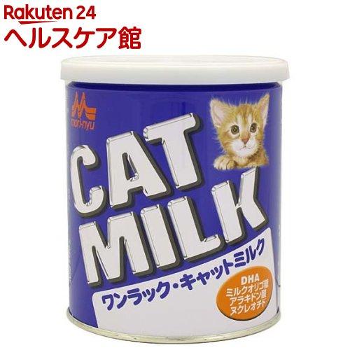 ワンラック ONELAC 大注目 セール 森乳サンワールド キャットミルク 270g