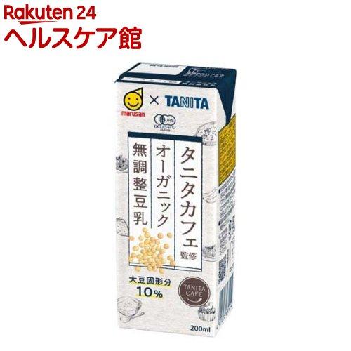 マルサン オンラインショッピング タニタカフェ監修 大人気 オーガニック無調整豆乳 200ml 12本