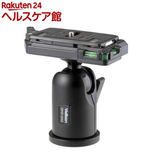 ベルボン 自由雲台 QHD-63Q(1台)【送料無料】